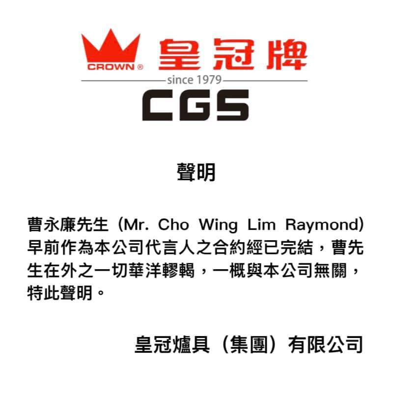 【维港会】曹永廉拉队撑警遭割席 皇冠牌:一切华洋轇轕与公司无关