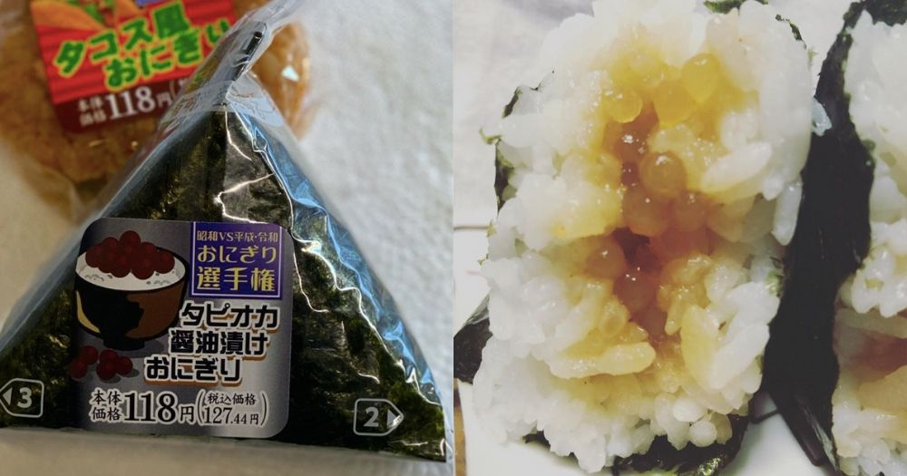 Boba rice balls pickled in soy sauce available in Japan for S$1.60