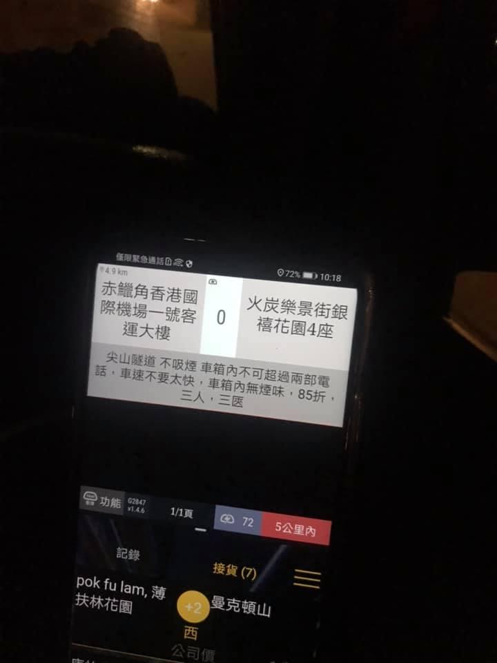 【维港会】客人Call车提6大要求 的士司机:请私人司机啦!