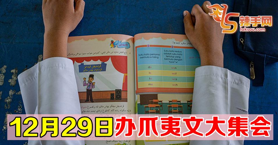 爪夷书法行动小组1229办爪夷文大集会