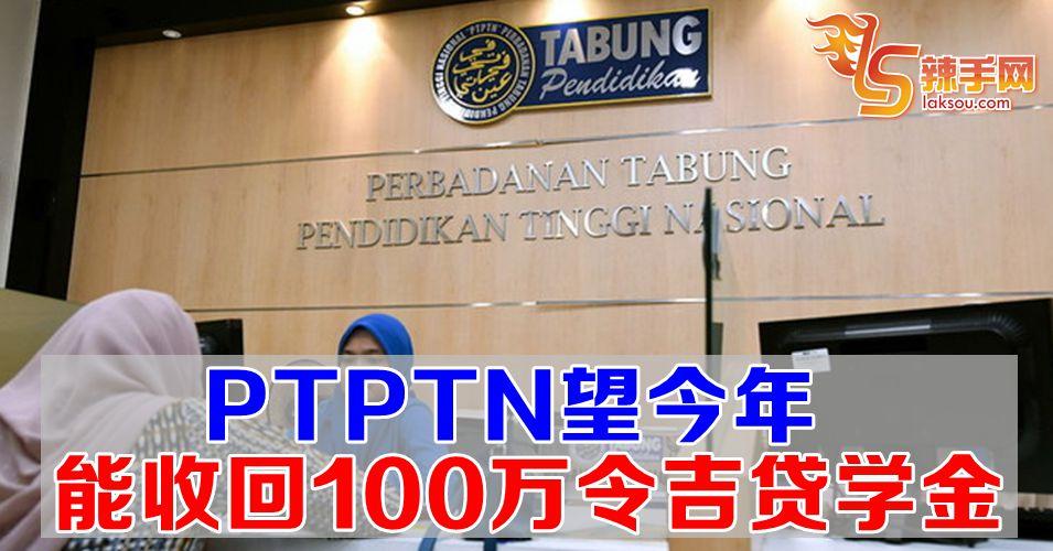 PTPTN望今年能收回100万贷学金