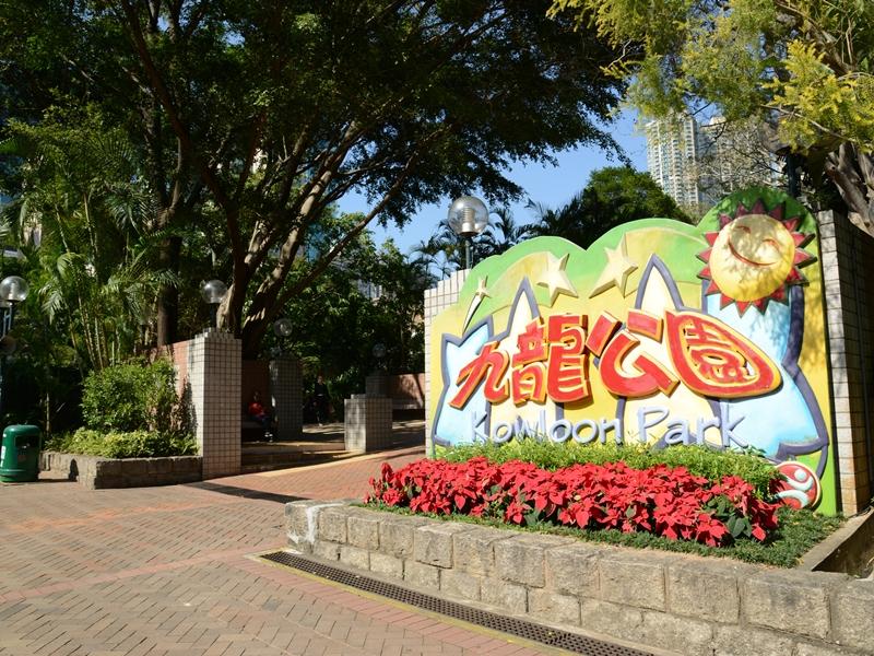 九龙公园体育馆游泳池现正关闭