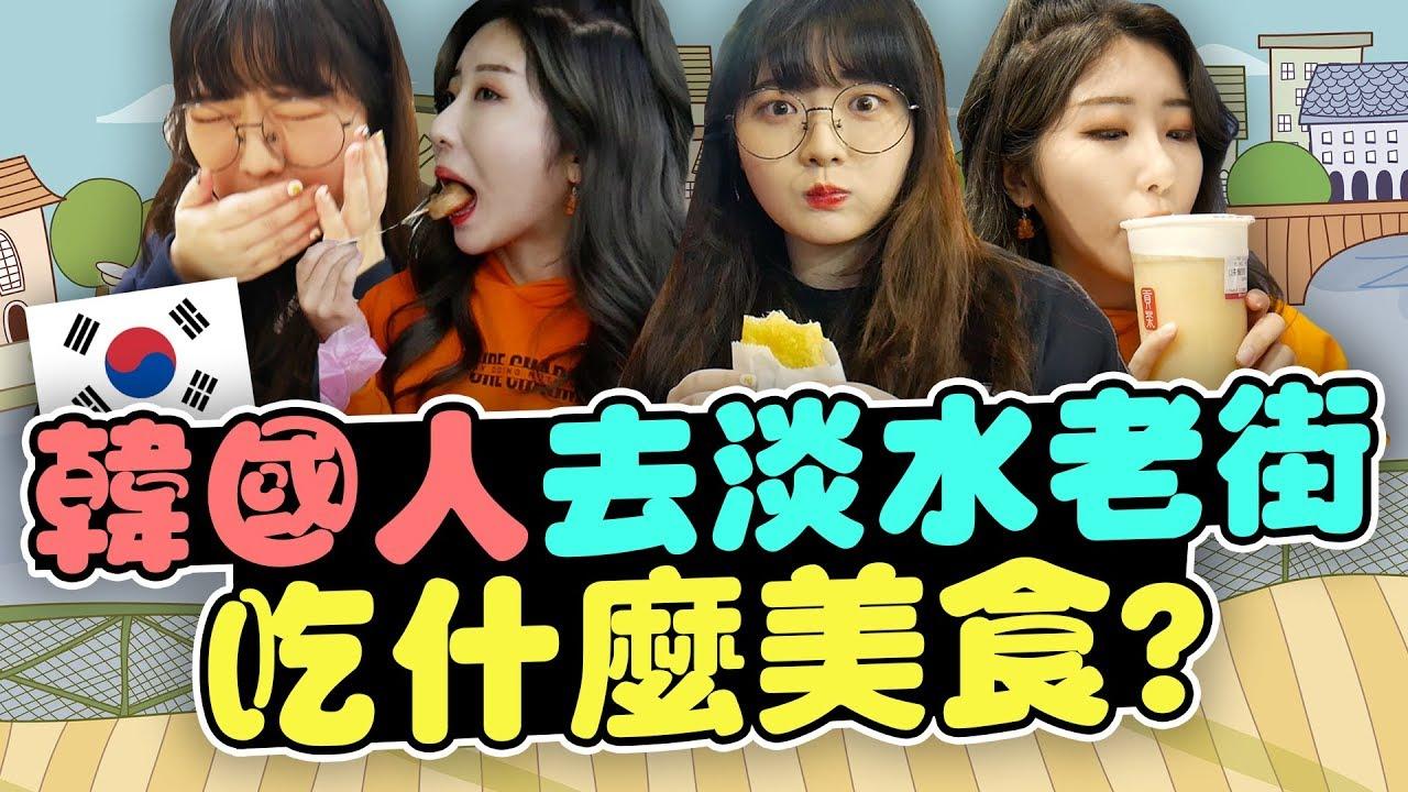 韩妞真实评价!淡水老街必吃5种美食 | 有璟妍精 | 韩国人留学生. 대만유학생