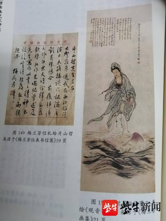 是京剧大师也是位书画家《梅兰芳书画艺术研究》给出别样的梅大师