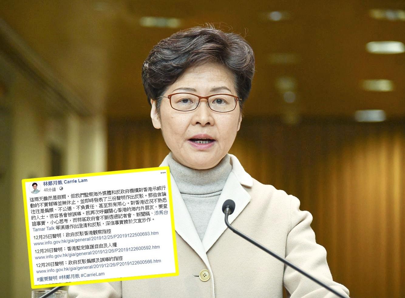 【修例风波】吁关心香港人士查证事实 林郑月娥:事实胜于文宣炒作