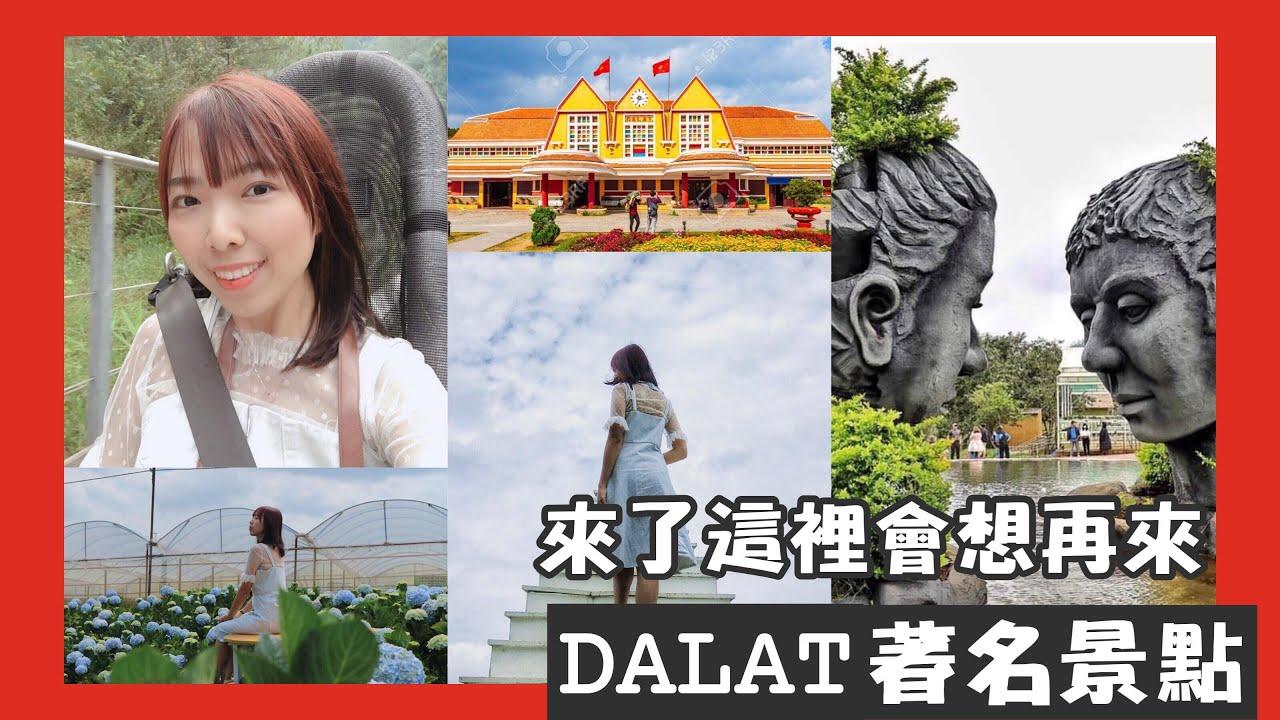 【越南大叻】大叻最有名的绣球花园!比阳明山更美!大叻景点推荐 越南最美的火车站 | Cheryl 谨荑