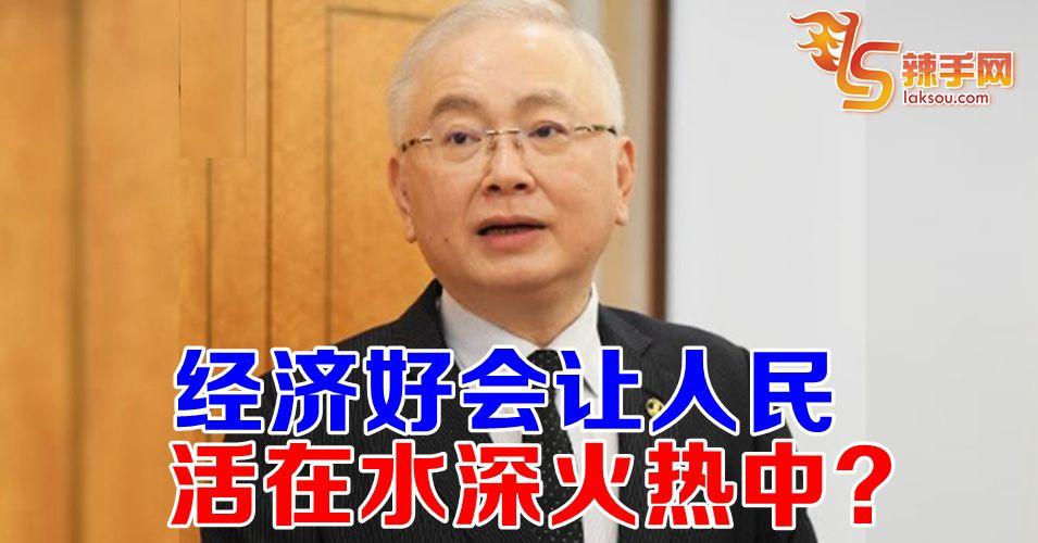 魏家祥:经济好会让人民活在水深火热中?