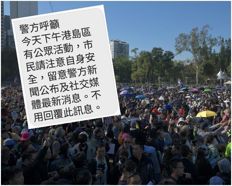 【修例风波】民阵下午元旦游行 警发短讯吁市民注意安全