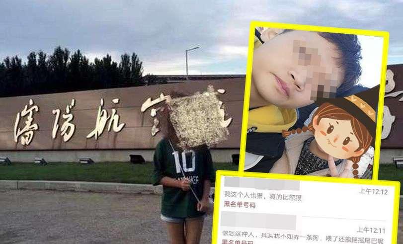 疑不堪前男友狂发短讯辱骂 中国女大学生跳楼轻生