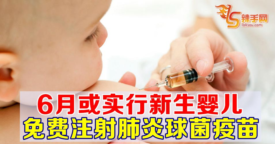 今年6月或开始推行 免费注射肺炎球菌疫苗