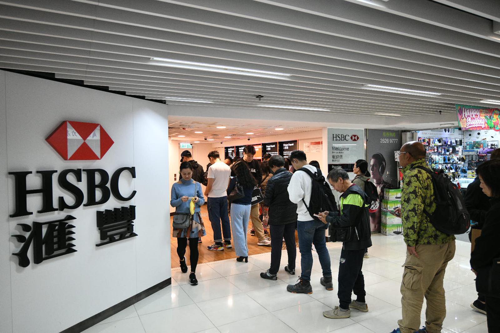 滙丰:19个柜员机及理财中心部份时间暂停服务(附名单)