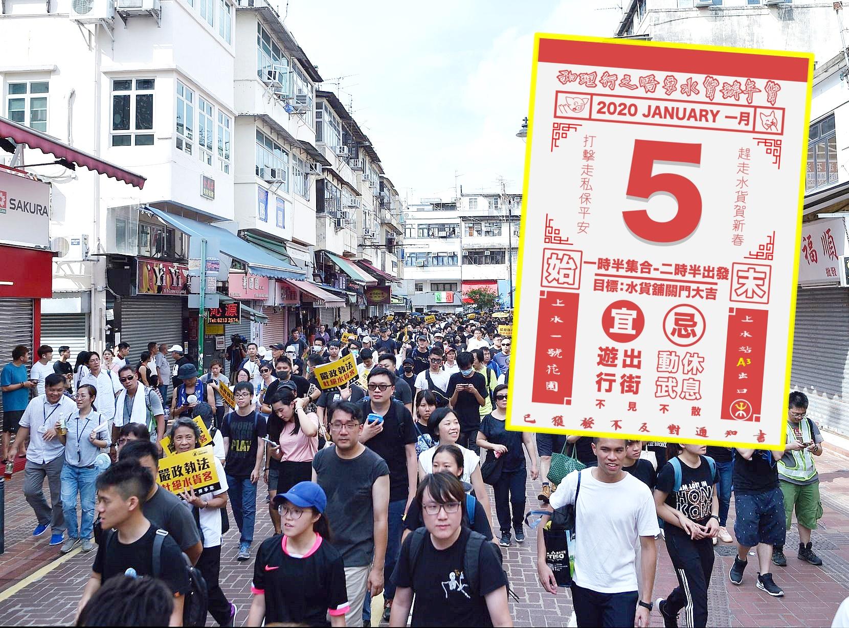 网民周日办上水集会游行 获发不反对通知书