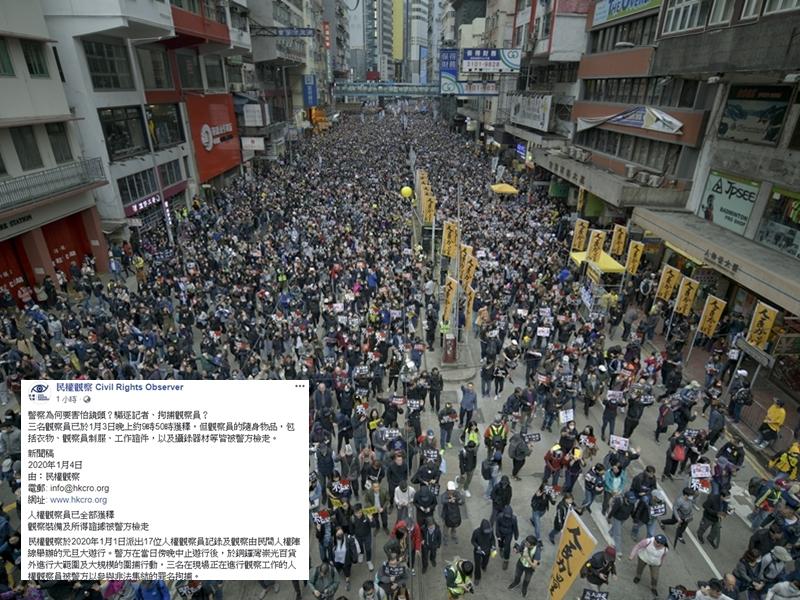 【元旦游行】3名观察员获释 民权观察促警交还检走的物品