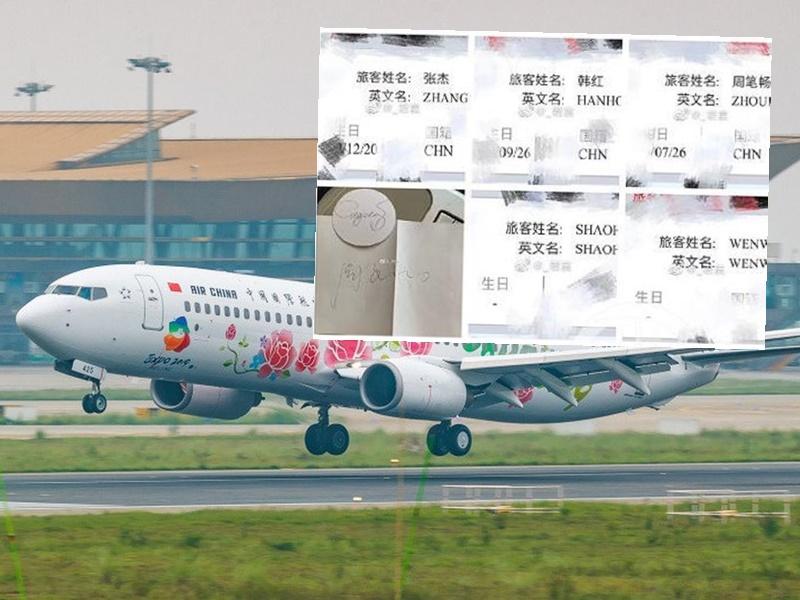 中国国航员工泄明星私隐 官方称已严肃处理