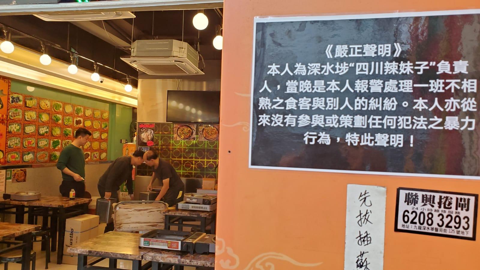 被网民指是「蓝店」 深水埗食店遭两名黑衣人掷汽油弹(有片)