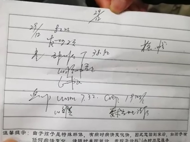 吉林女童感冒医生误开癫痫药 院方认错愿赔偿