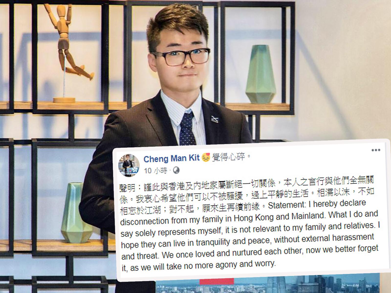 前英领馆港僱员郑文杰fb宣布 与家人断绝一切关系