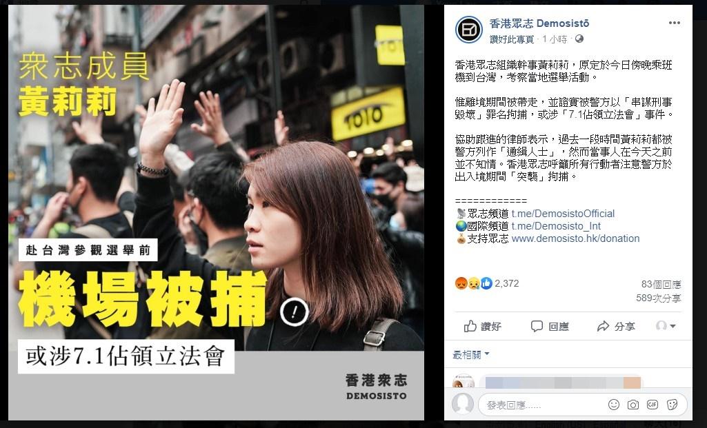 幹事黄莉莉离境时被捕 香港众志:或涉「7.1佔领立法会」事件