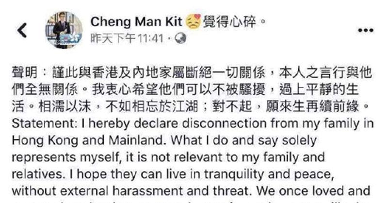 原英驻港领事馆职员郑文杰发声明 与家属断绝一切关系