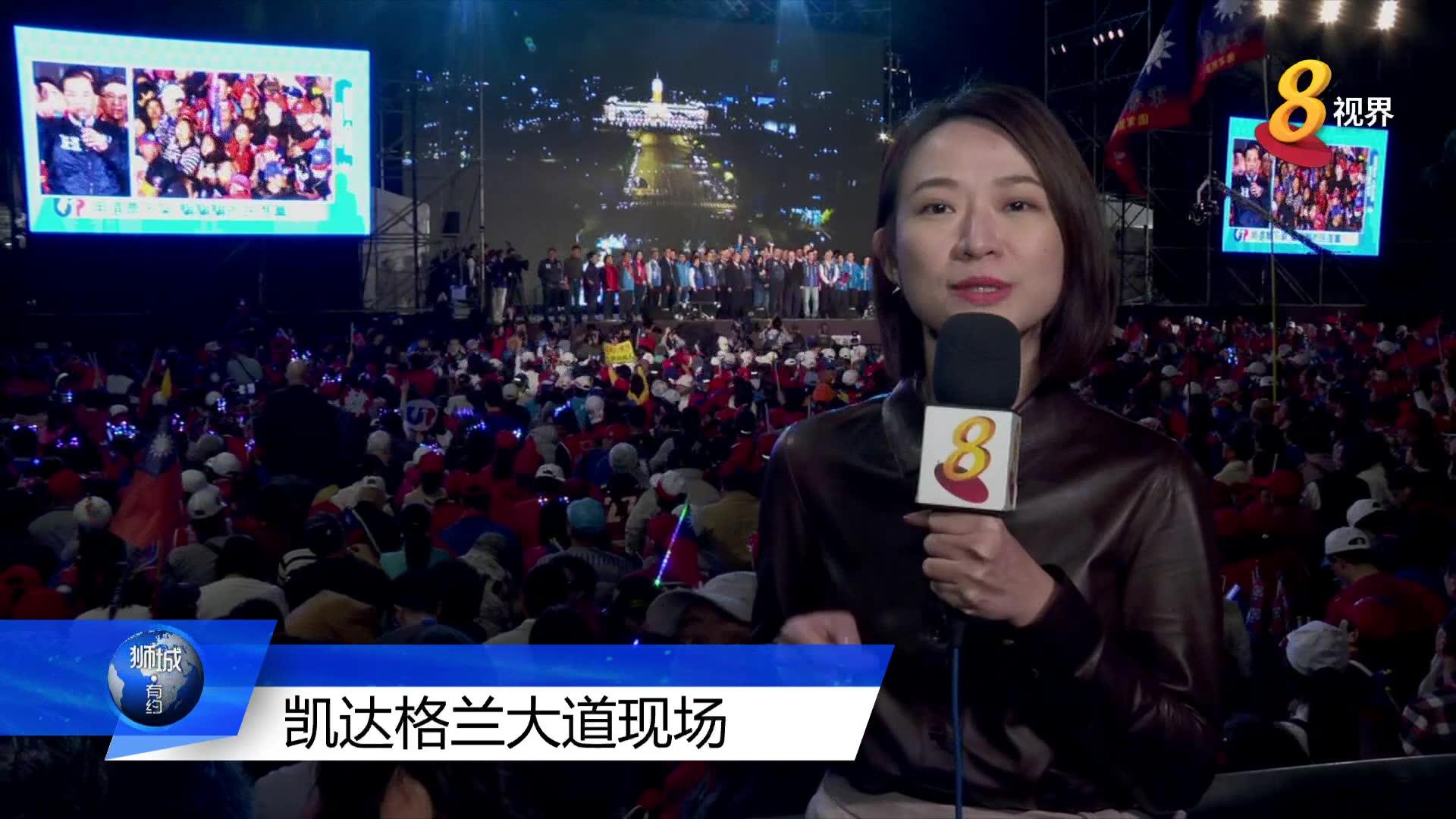 台湾总统选举在即 候选人韩国瑜和蔡英文铆足全力造势