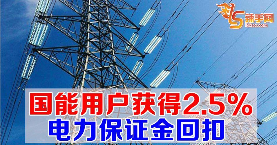 国能用户获得2.5%电力保证金回扣