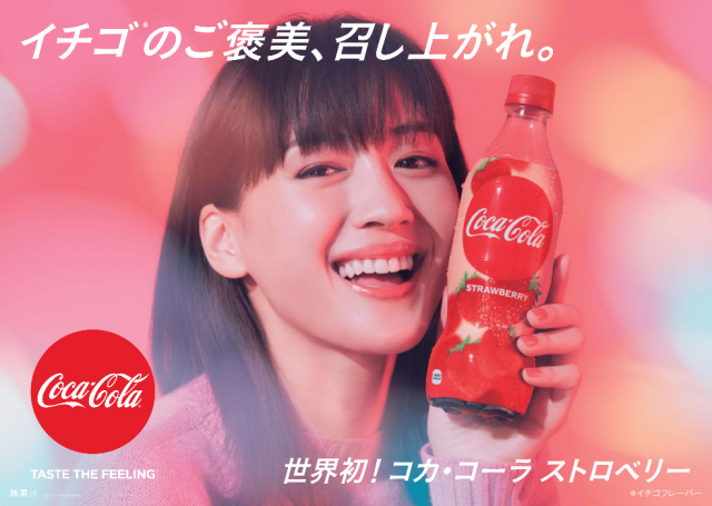 Strawberry-Flavoured Coca-Cola, Anyone?