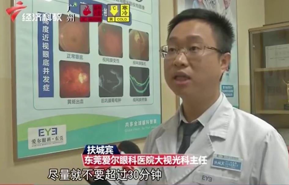 东莞5岁童1000度近视 揭日用电子产品6小时惹祸