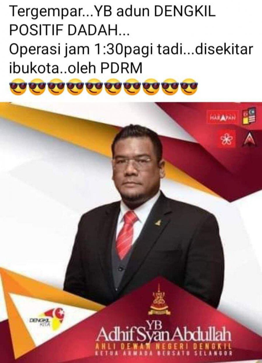 网传土团党议员与10官员被捕