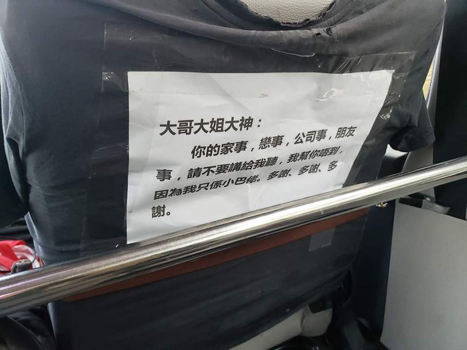 【维港会】贴告示「唔想听你家事」吁安静 小巴司机获赞够幽默