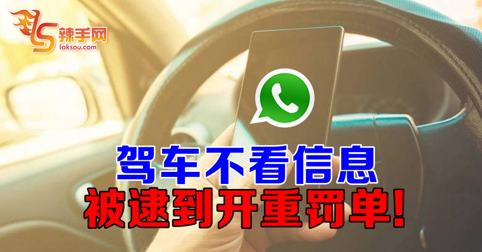 开车看what's app会被开重罚单