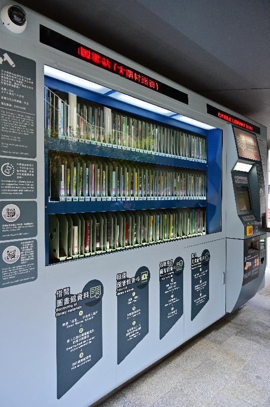 第3个自助图书站大围启用 提供24小时借书服务