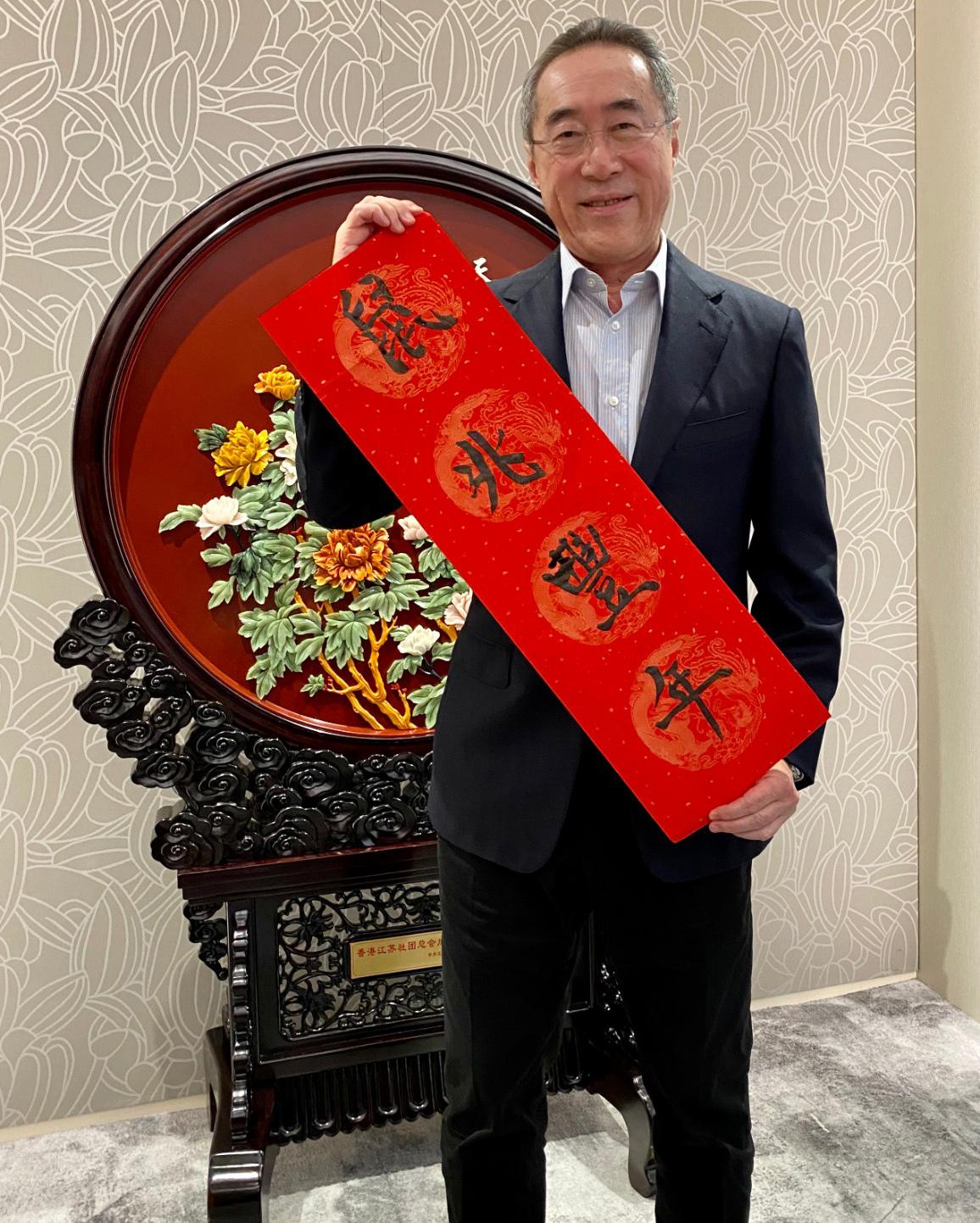 寄语香港「鼠兆丰年」 唐英年:不怕「赤字」怕「赤口」