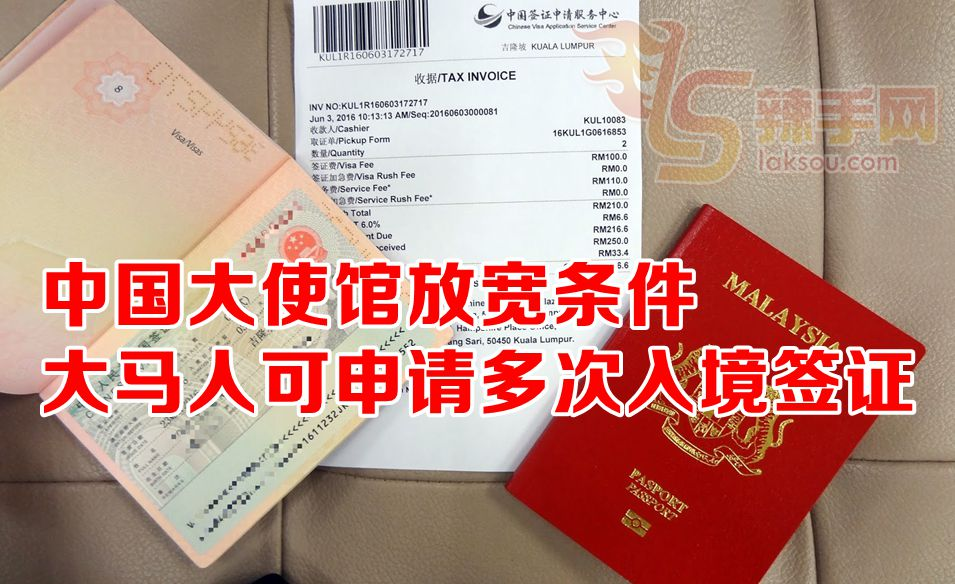 大马公民可申请多次入境中国签证