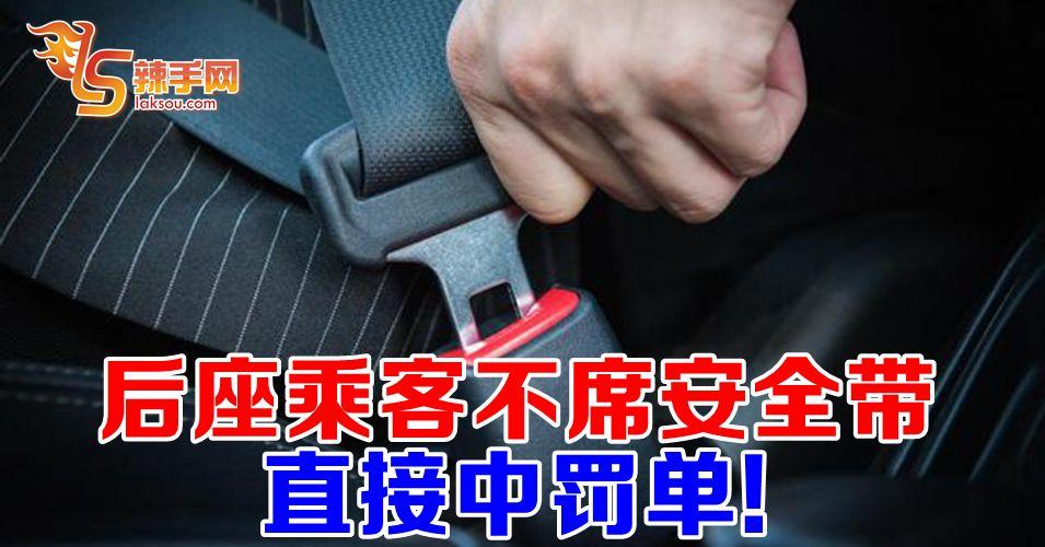 后座乘客不席安全带 直接中罚单!