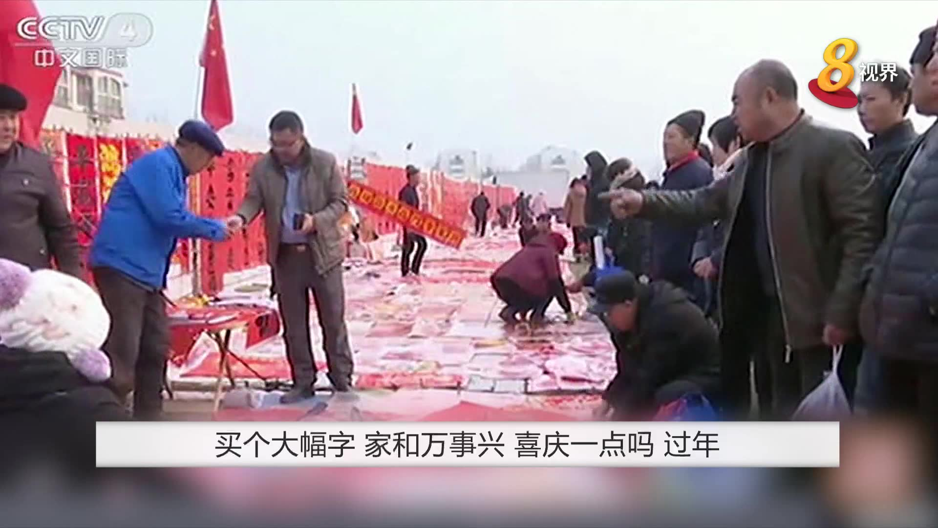 中国百姓节前大采购 市场供销两旺