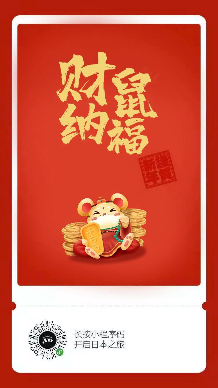 中国驻日本大使馆发布春节赴日旅游温馨提示,特殊时期,平安出行