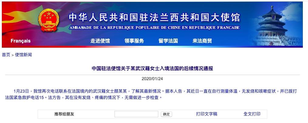 【新冠肺炎】女子食退烧药后入境法国 中国驻法使馆:已无发烧咳嗽