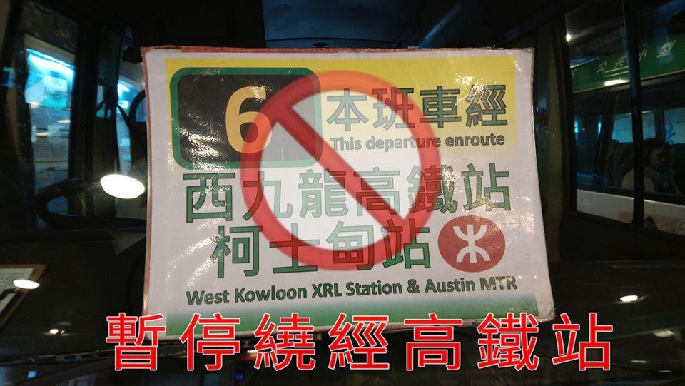 【新冠肺炎】有小巴公司暂停绕经西九龙高铁站特別班次路缐