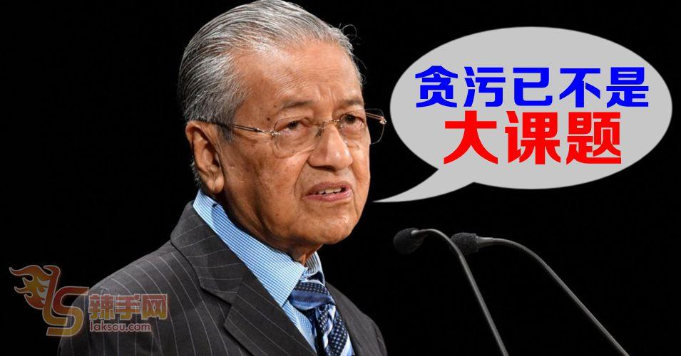 马哈迪:贪污已不是大课题