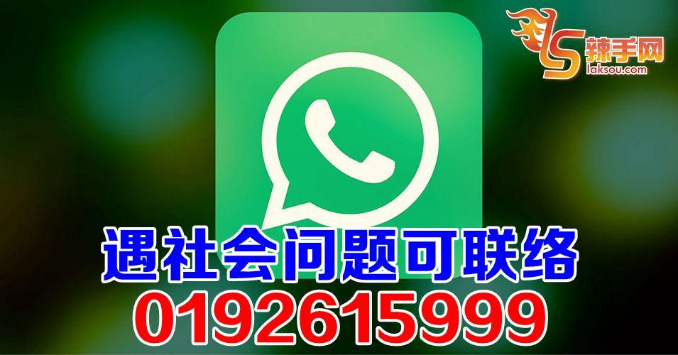 遇社会问题可联络0192615999