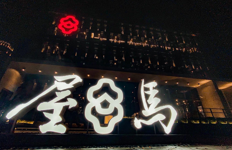 【新冠肺炎】台湾烧肉店开先河 拒接待有中国大陆旅游史及症状客人