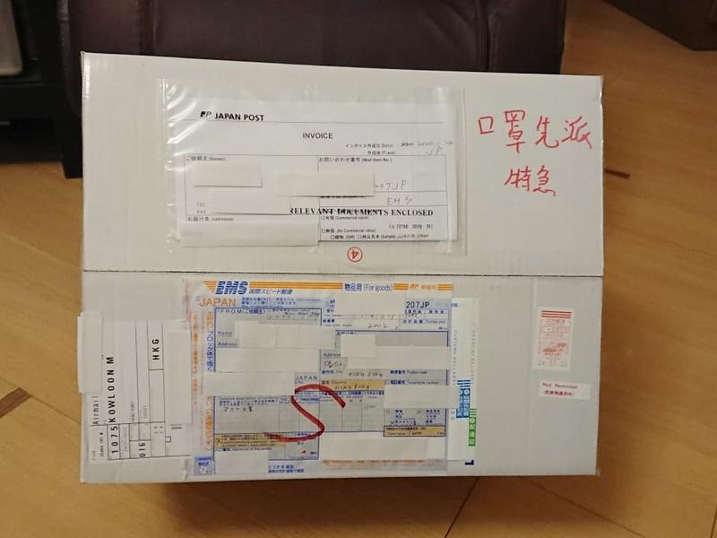 【新冠肺炎】邮政遇口罩邮包 「特急」派顾客