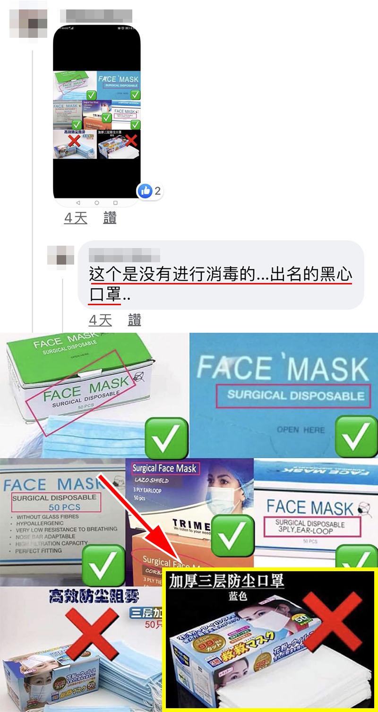 大马本地知名网购平台可能买到黑心口罩!好多人都中了!需小心提防!