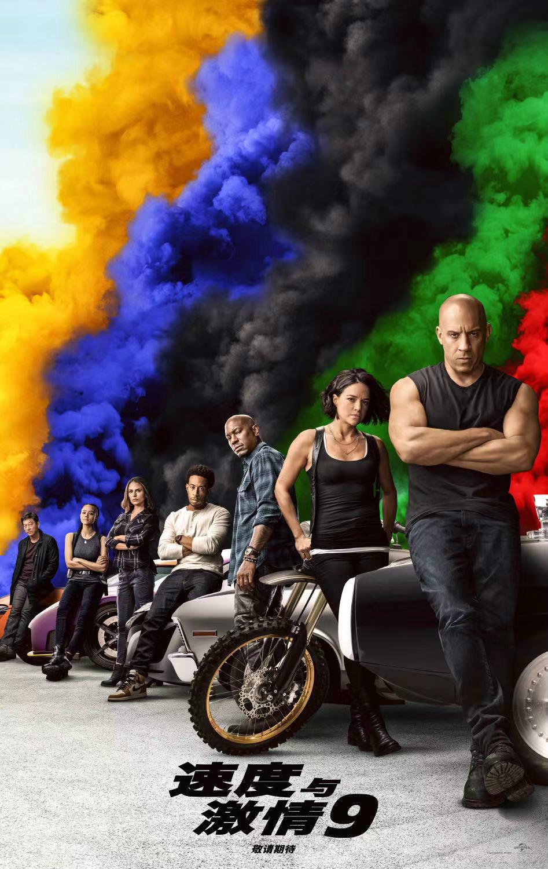 《速度与激情9》最新超级碗预告出炉 正式定档5月28日北美上映