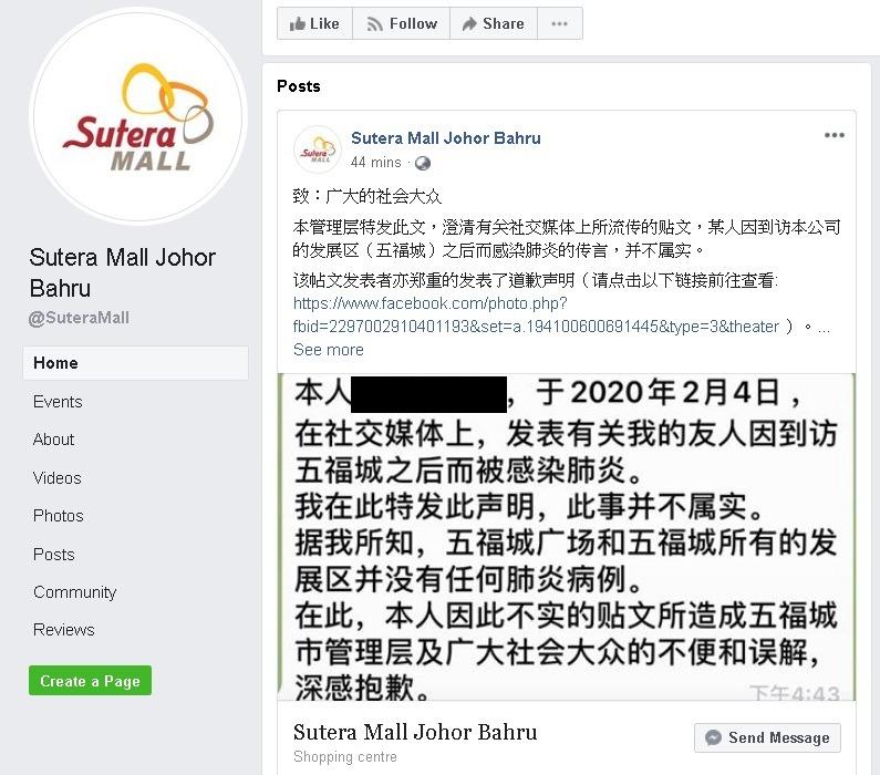传友人访五福城染肺炎 房地产经纪公开道歉