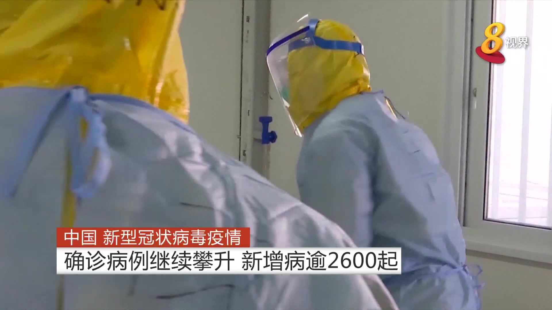 【新冠肺炎】中国确诊病例继续攀升 新增病逾2600起