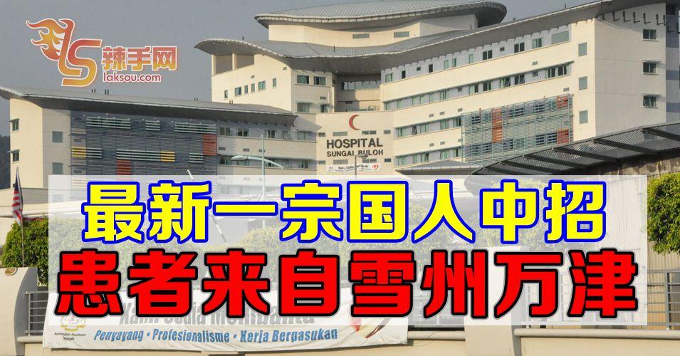 最新一宗国人中招 患者来自雪州万津