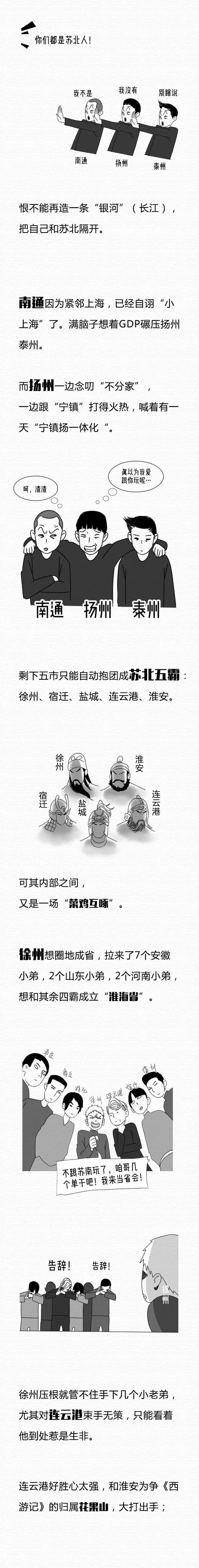江苏省内battle,不止江南江北这么简单