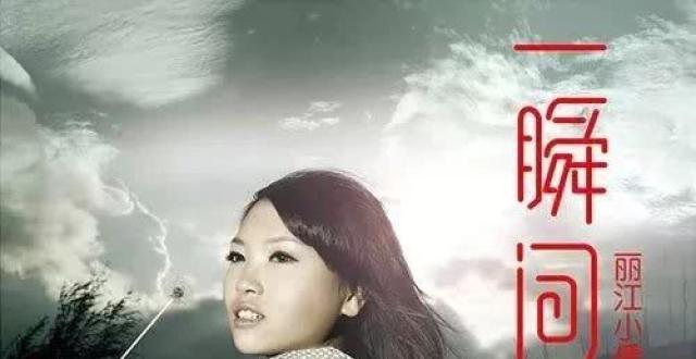 韩红是她的粉丝,歌曲红遍丽江,也困在丽江