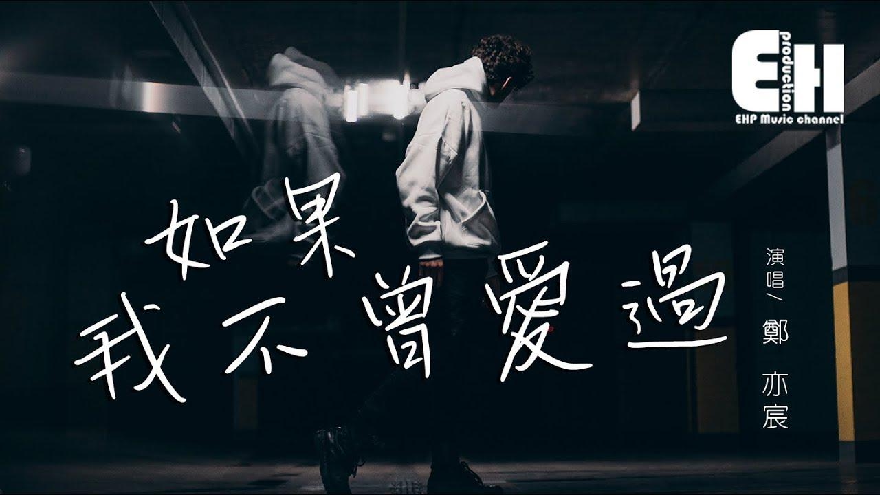 郑亦宸 - 如果我不曾爱过『我想我永远都不懂寂寞,一个人去承受那些你给的沉默。』【动态歌词Lyrics】